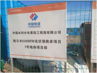 三峡新能源青海省格尔木500MW 光伏发电应用领跑