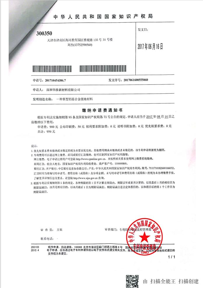 全球贝斯特奢华游戏新型材料发展专利证书