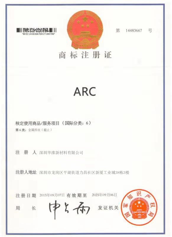 全球贝斯特奢华游戏材料商标注册证书