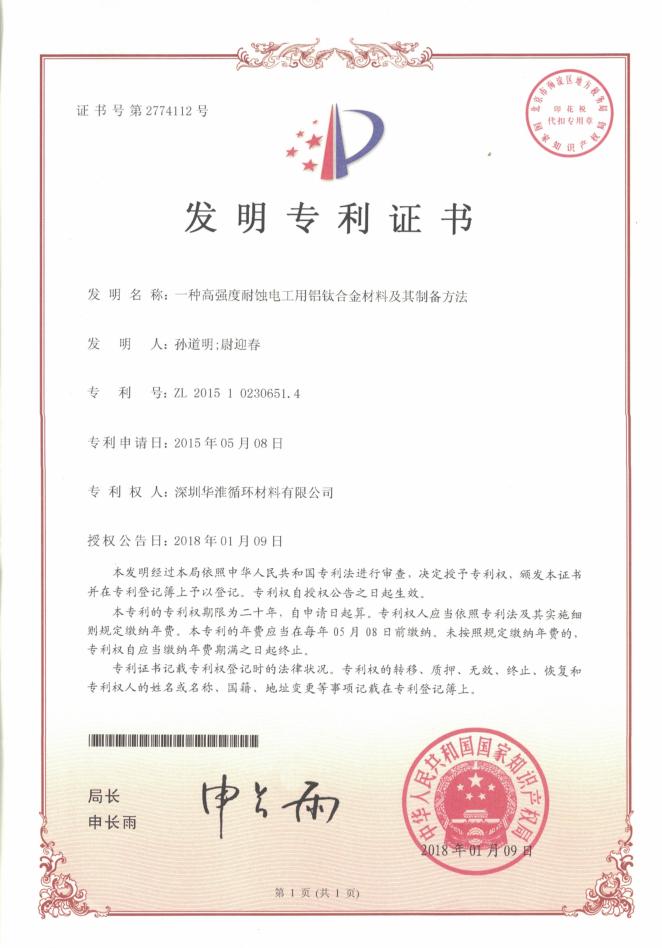全球贝斯特奢华游戏材料发明专利证书